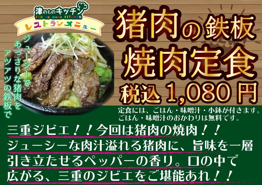 猪肉の鉄板焼肉定食