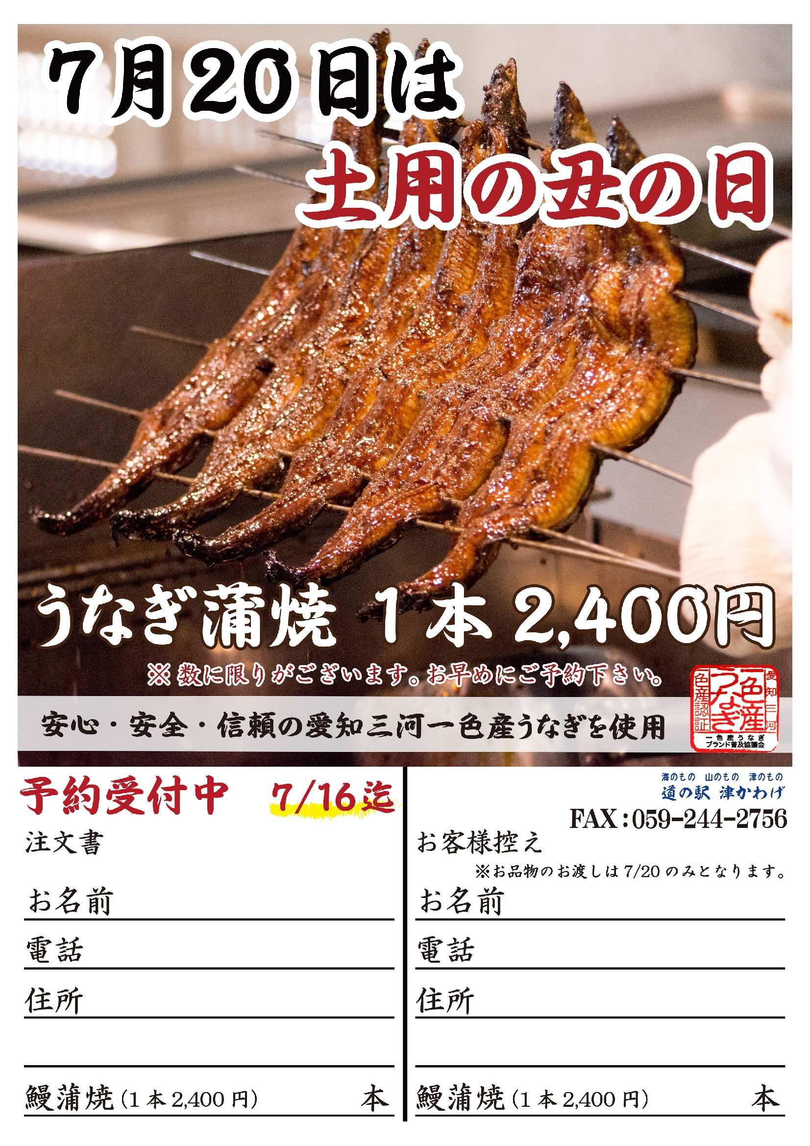 うなぎ2018津かわげ_注文用紙02