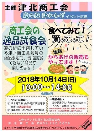 H30★試食会チラシ(216×303)-3